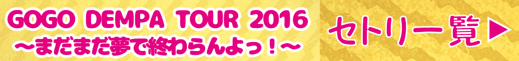 GOGO DEMPA TOUR 2016のセトリ