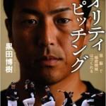 広島の黒田、41歳にして球界最高年棒6億円!