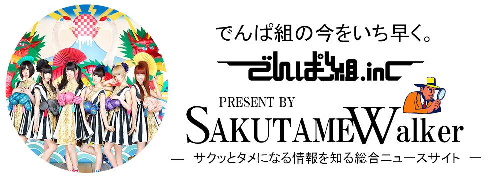 でんぱ組.inc   ライブ・イベント・セトリ最新情報
