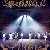 セトリ:ワールドワイド☆でんぱツアー2014 in 日本武道館~夢で終わらんよっ!~